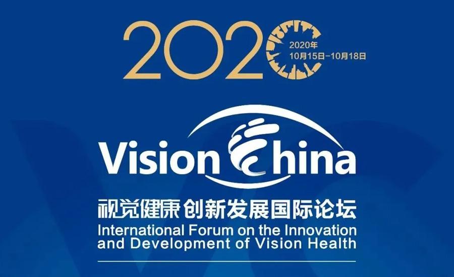Vision China 2020 圆满落幕!我们明年再见!